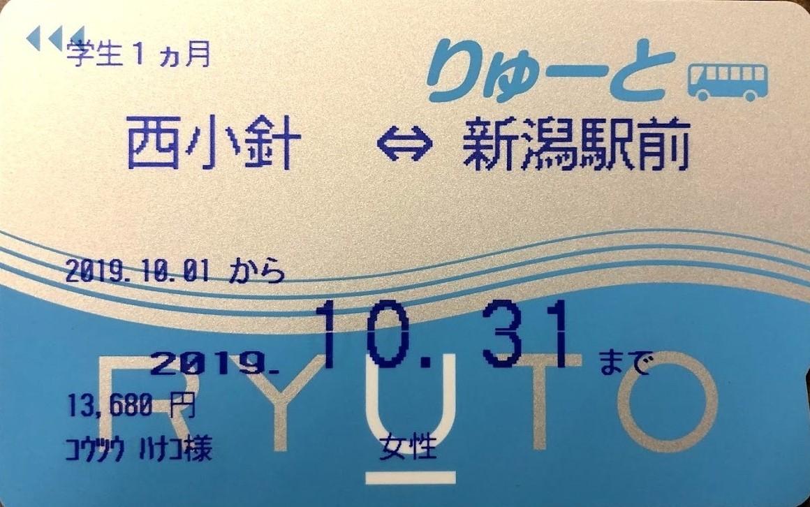 定期 値段 線 京王