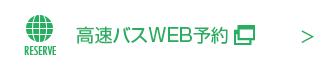 県外高速バスWEB予約